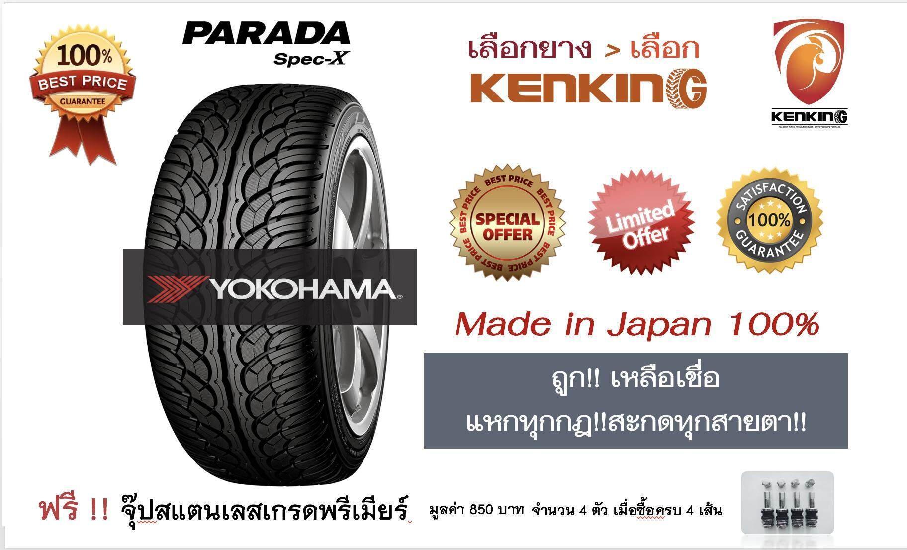 ประกันภัย รถยนต์ ชั้น 3 ราคา ถูก นครราชสีมา ยางรถยนต์ขอบ20 Yokohama  245/45 R20 Parada Spec-x NEW!! 2019 ( 1 เส้น ) FREE !! จุ๊ป PREMIUM BY KENKING POWER 650 บาท MADE IN JAPAN แท้ (ลิขสิทธิืแท้รายเดียว)