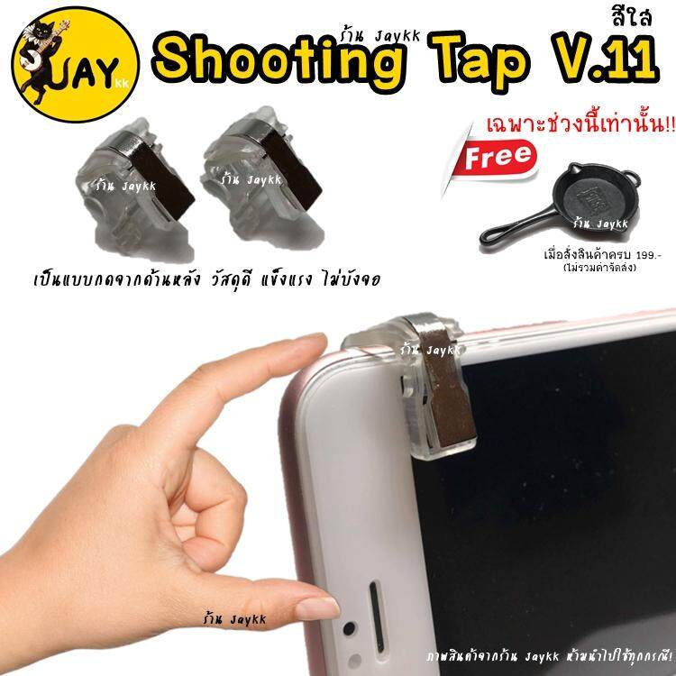 Shooting Tap V.11 ดีที่สุด Ros Pubg Free Fire ใช้ได้หมด (ได้เป็นคู่).