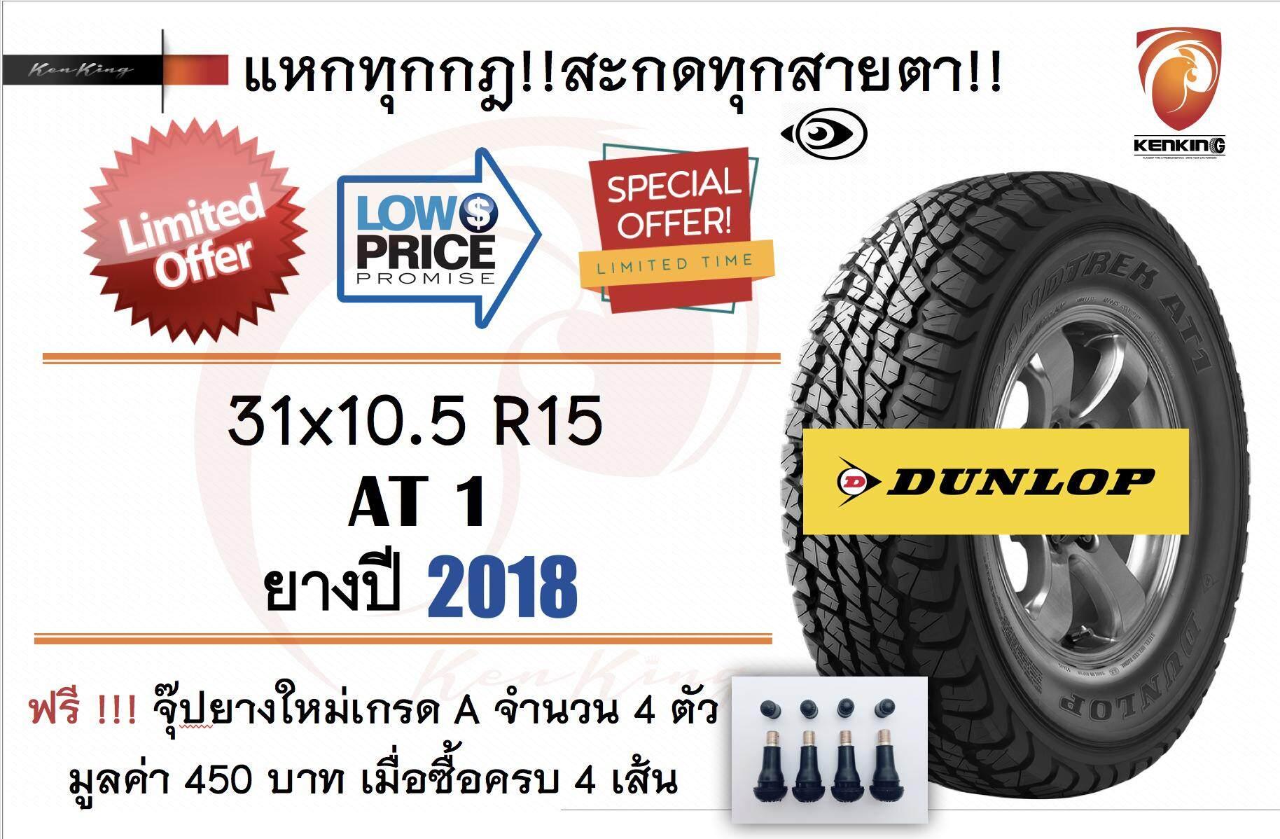 โคราชกรุงเทพมหานคร ยางรถยนต์ขอบ15 Dunlop  NEW!! 31x10.5 R15 AT1 New 2019 !! ( 1 เส้น ) FREE !! จุ๊ป PREMIUM BY KENKING POWER 650 บาท MADE IN JAPAN แท้ (ลิขสิทธิืแท้รายเดียว)