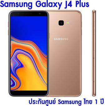 Samsung Galaxy J4 Plus หน้าจอ 6 นิ้ว Ram 2GB/Rom 16GB  เครื่องรับประกันศูนย์ซัมซ