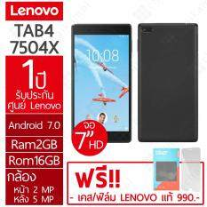 "Lenovo TAB4 - 7504X 7""HD / กล้อง 5MP-2MP / Ram 2GB / Rom 16GB /  LTE / 2ซิม (Black)"