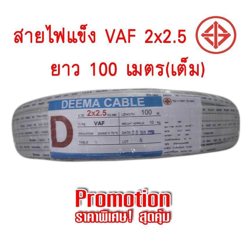 ซื้อ Deema Cable สายไฟ Vaf ขนาด 2X2 5 ทองแดงแท้ ยาว100เมตร ถูก กรุงเทพมหานคร