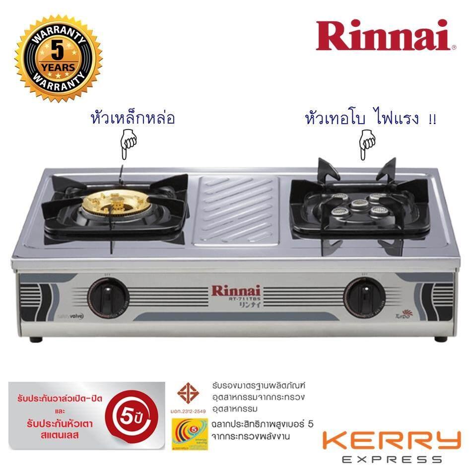 Rinnai รินไนเตาแก๊สตั้งโต๊ะ 2 หัวเตา (หัวเตาเทอร์โบ) RT-711TBS