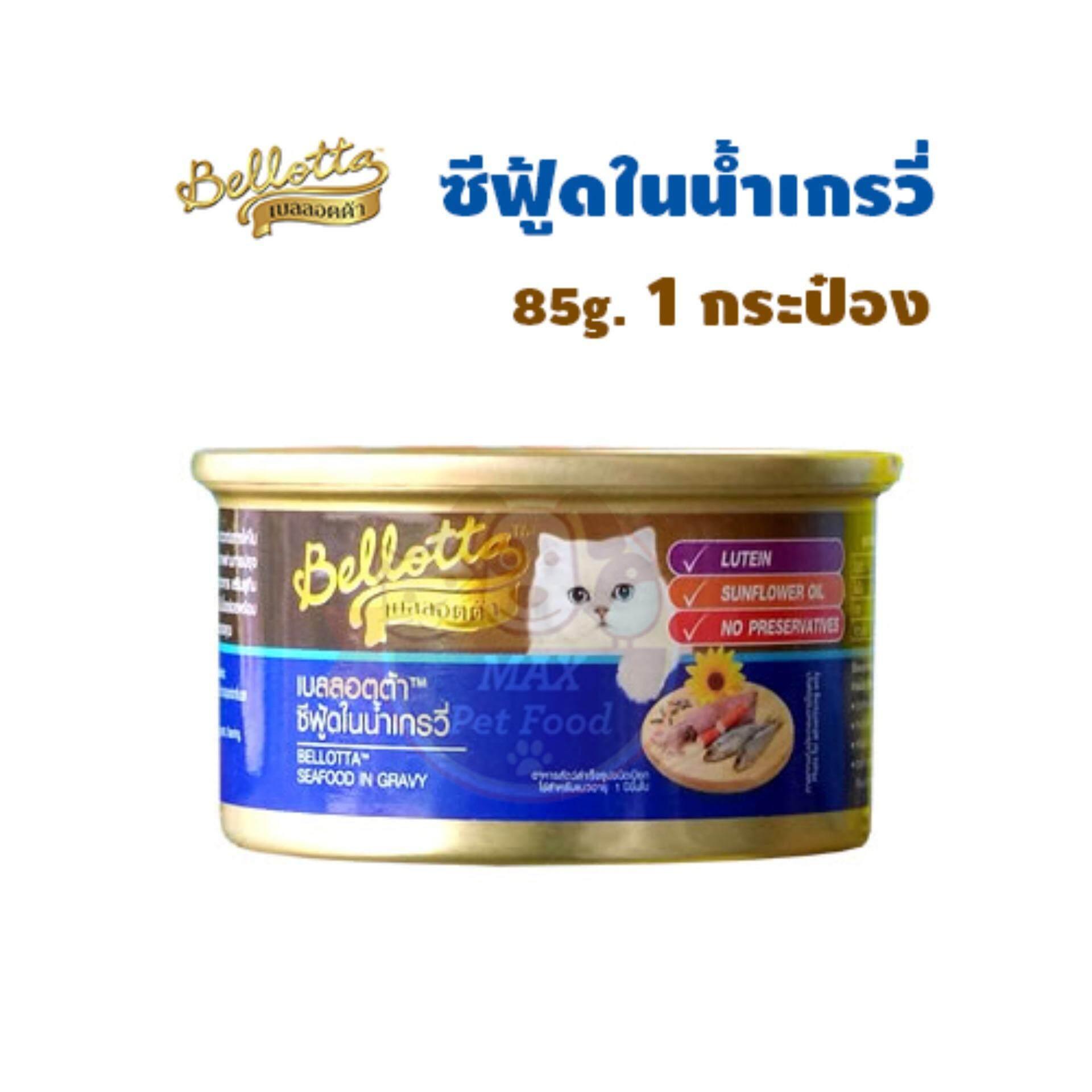 Bellotta Seafood In Gravy เบลลอตต้า อาหารแมวชนิดเปียก 85g 1 By Maxpetfood.