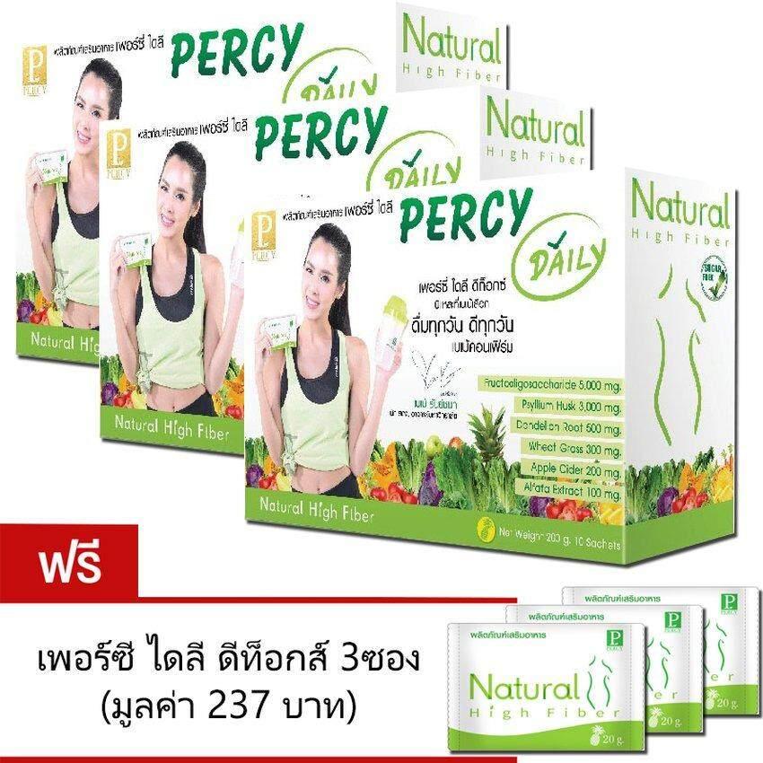 Percy Detox เพอร์ซี่ ดีท้อกส์ ลดพุง ล้างสารพิษ ล้างลำไส้ ดีท็อกลําไส้ (3 กล่อง)แถม Percy Detox 3 ซอง.