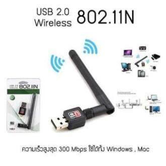 เสาอากาศ Wifi Usb 2.0 Wireless 802.11n 300mbps เสารับสัญญาณ ไวไฟ ติดตั้งเพิ่มเพื่อรับสัญญาณมากกว่า 1 วง หรือเพื่อกระจายสัญญาณภายในบ้าน เสาอากาศภายในแบบ Built-In Mimo Dual Pifa ทำให้รับสัญญาณได้ดีมาก แม้จะมีขนาดเล็ก นิยมใช้ใน Laptops และเราเตอร์ .