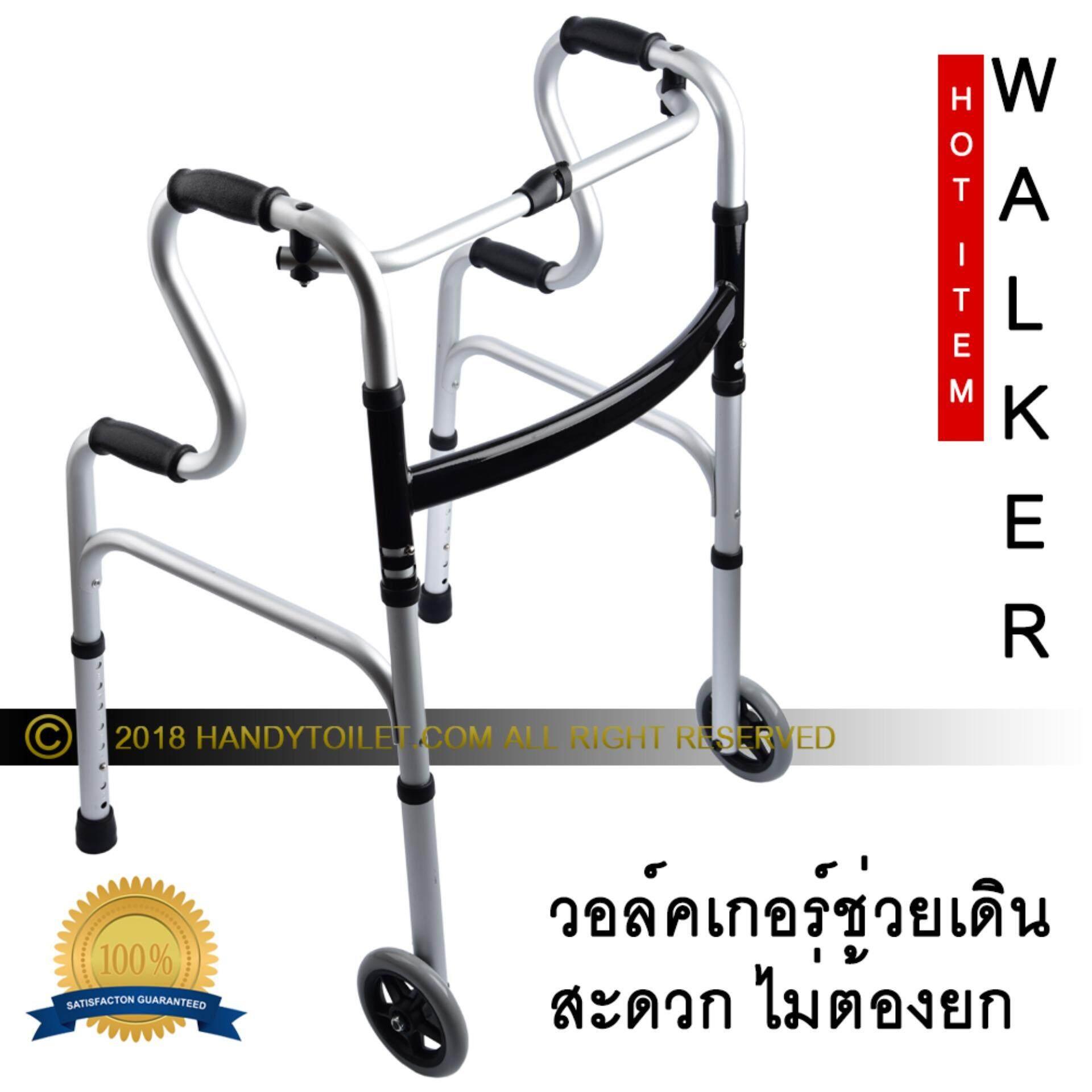 ราคา Walker วอล์คเกอร์ อุปกรณ์ช่วยเดิน 4 ขาและ 2 ล้อ สำหรับเปลี่ยน Unbranded Generic