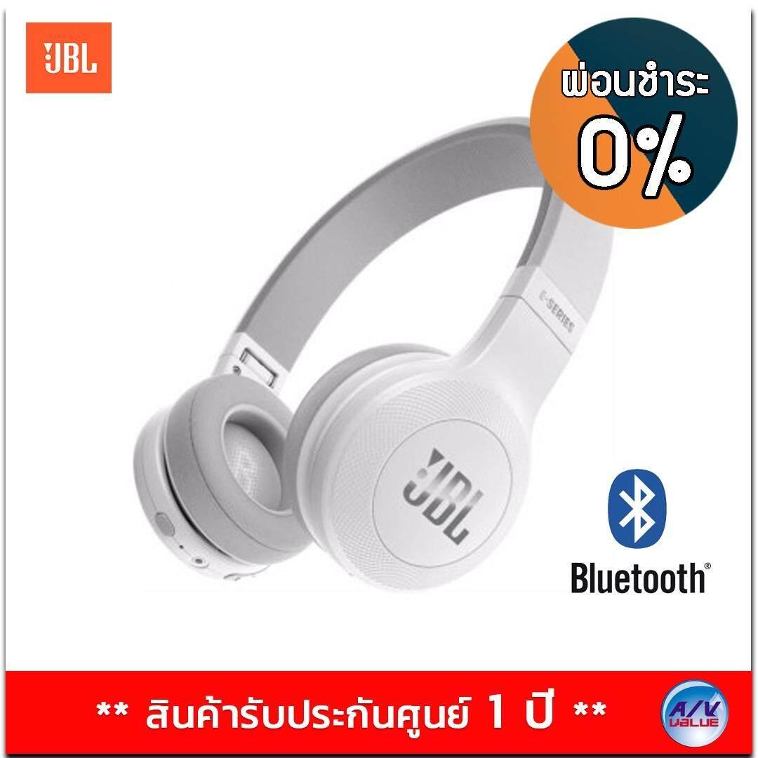 โปรโมชั่น Jbl E45Bt Headphone White Jbl ใหม่ล่าสุด