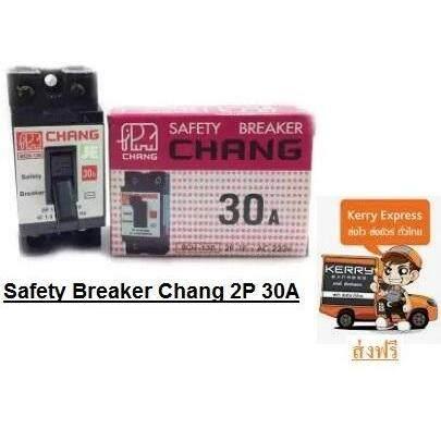 เซฟตี้ เบรกเกอร์ สวิทซ์ตัดไฟอัตโนมัติ Safety Breaker Chang 2P 30A เซฟตี้เบรกเกอร์ เบรกเกอร์ช้าง (**ส่งฟรี Kerry**)