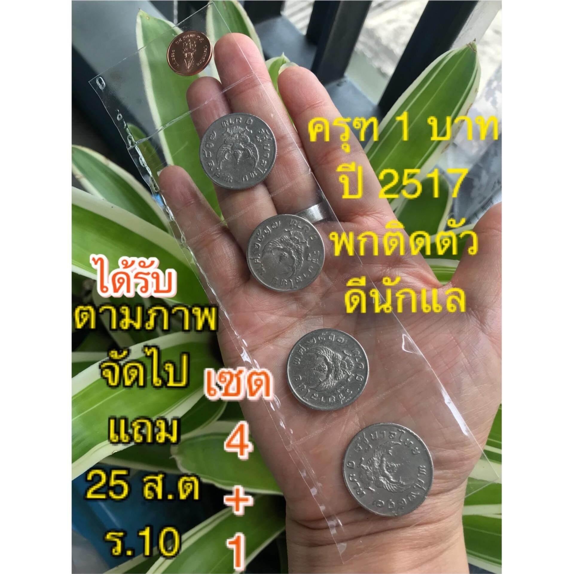 เหรียญมหาบพิตร 1 บาท หลังครุฑ ปี 2517 *ผ่านการใช้งาน ผ่านล้าง ผ่านขัด  (ราคา/ชุดๆละ 4 เหรียญ).