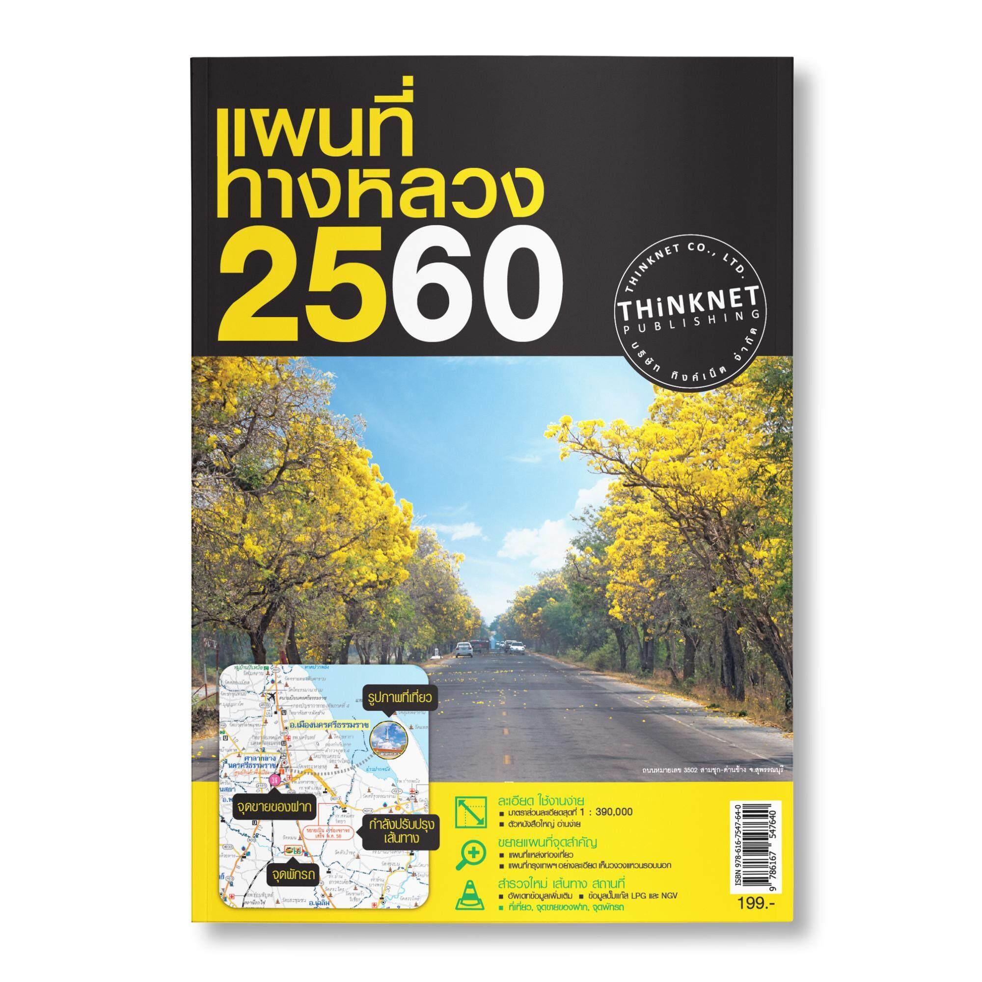หนังสือแผนที่ ทางหลวง 2560 By Shop Thinknet.