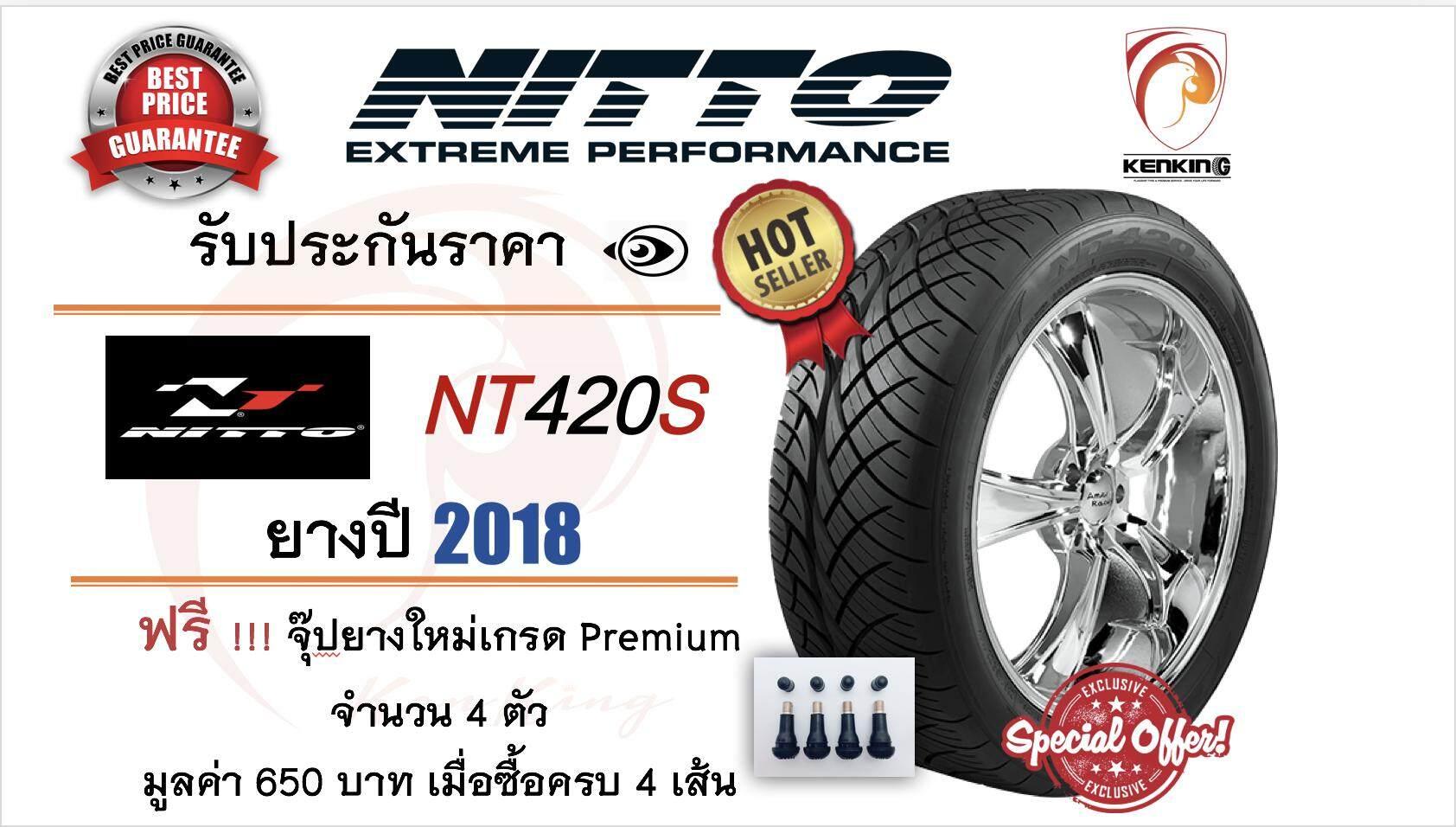 ประกันภัย รถยนต์ 3 พลัส ราคา ถูก ภูเก็ต Nitto นิโต๊ะ 265/50 R20 NEW!! 2018 รุ่น 420S (Best Price Super Deal!!!) จำนวน 1 เส้น