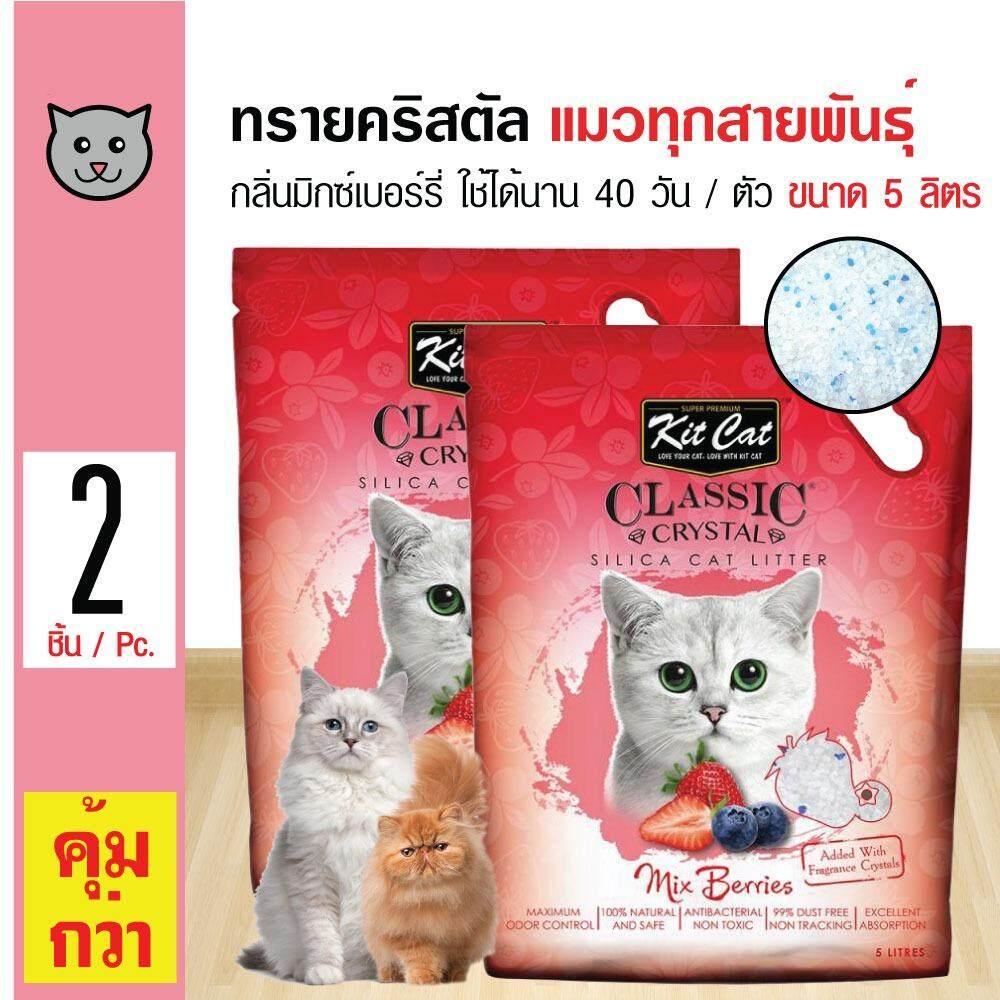 ขาย Kit Cat ทรายแมวคริสตัล กลิ่นมิกซ์เบอรี่ ไร้ฝุ่น ใช้ได้นาน 40 วัน สำหรับแมวทุกสายพันธุ์ ขนาด 5 ลิตร X 2 ถุง ใหม่