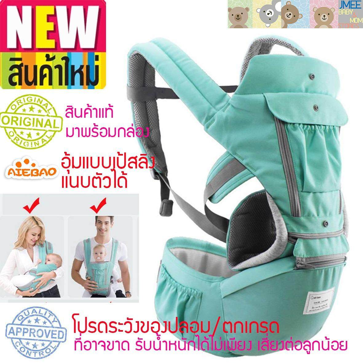 JMEE BABY LOVE เป้อุ้มเด็กนั่ง aiebao ของแท้ Hip Seat 3 in 1 เขียว พาสเทล (Pastel) สะพายหน้าและสะพายหลังได้