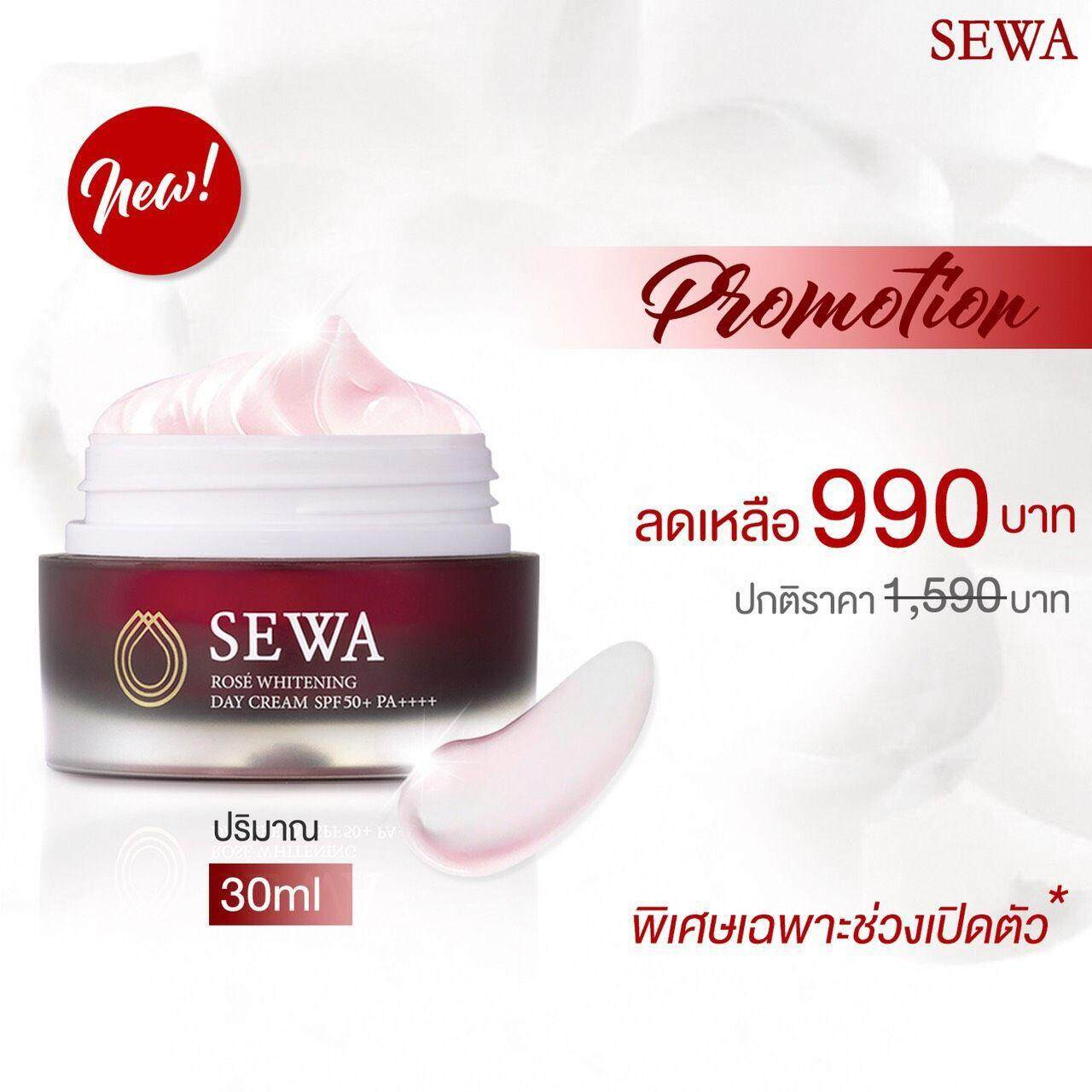 ขายดีมาก! ส่งฟรี KERRY **Sewa Rose Whitening Day Cream SPF 50 PA++++ 50 ml.