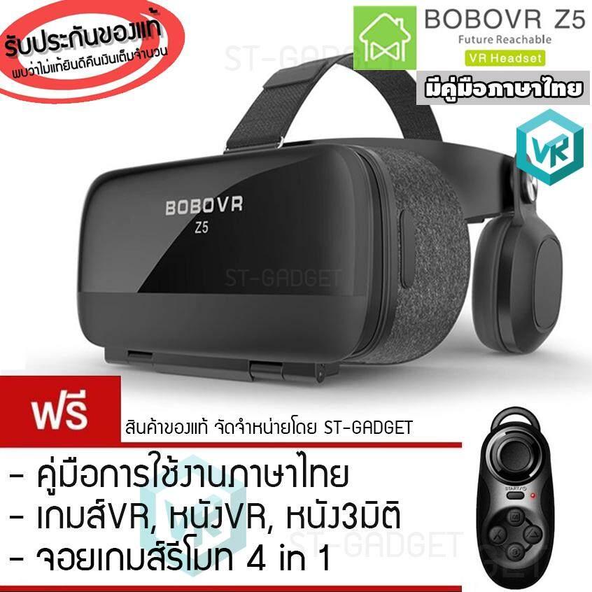 แว่นvr Bobovr Z5 ของแท้100% สีดำ (black Edition) 3d Vr Glasses With Stereo Headphone Virtual Reality Headset แว่นตาดูหนัง 3d อัจฉริยะ สำหรับโทรศัพท์สมาร์ทโฟนทุกรุ่น (สีดำ) แถมฟรี 4 In 1 Bluetooth Wireless Selfie, Joystick, Mouse [st-Gadget] .
