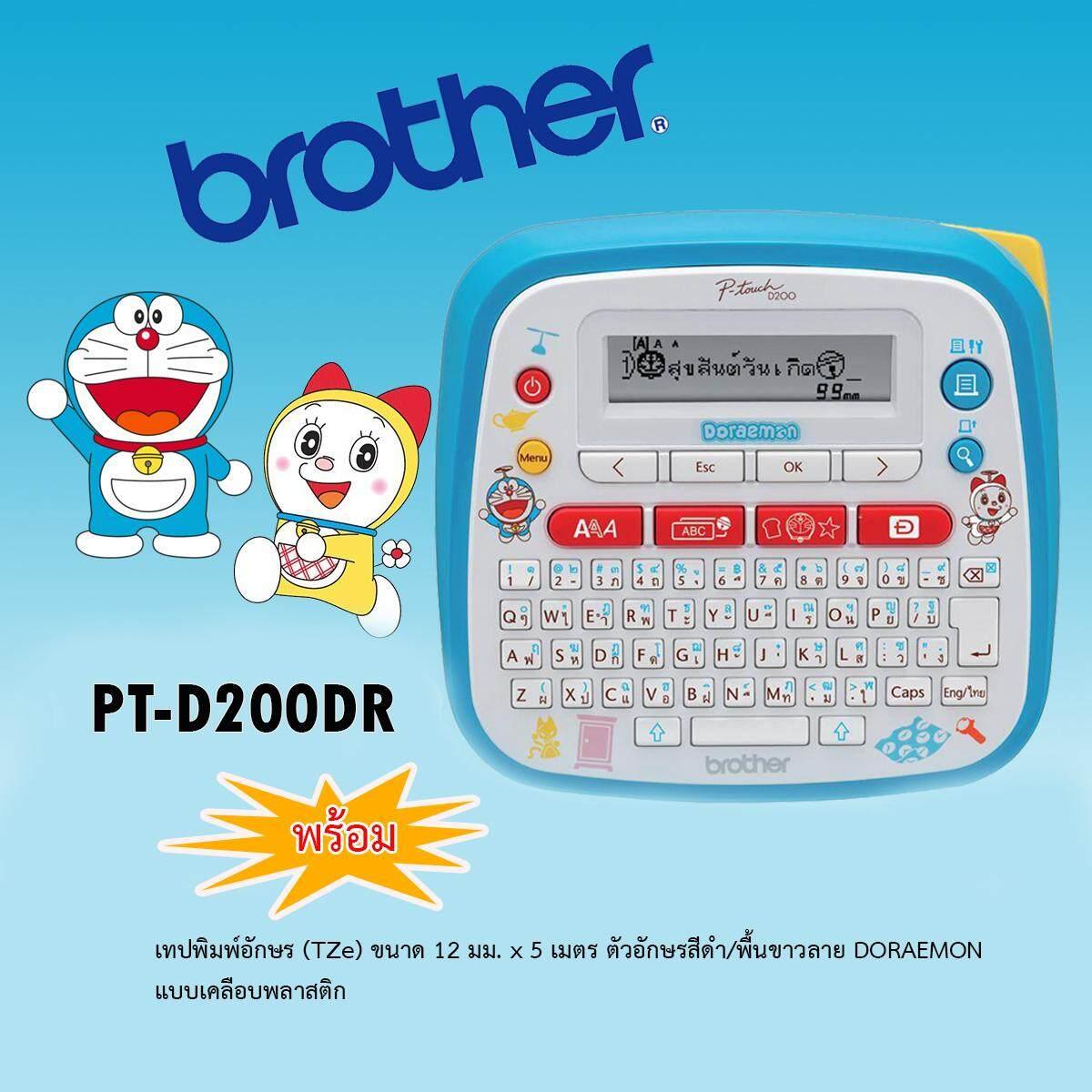 เครื่องพิมพ์ฉลาก Brother รุ่น Pt-D200dr ลายโดราเอม่อน By Iceonline.