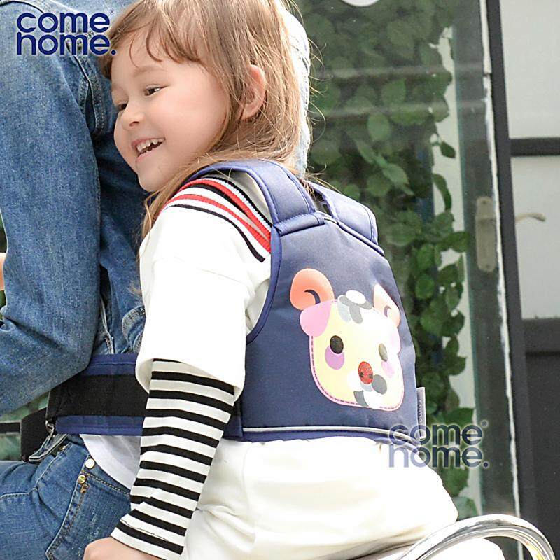 ComeHome สายรัดนิรภัยกันเด็กตกรถมอเตอร์ไซต์ เข็มขัดนิรภัยสำหรับเด็ก สายรัดกันเด็กหล่น รับประกันความพอใจ