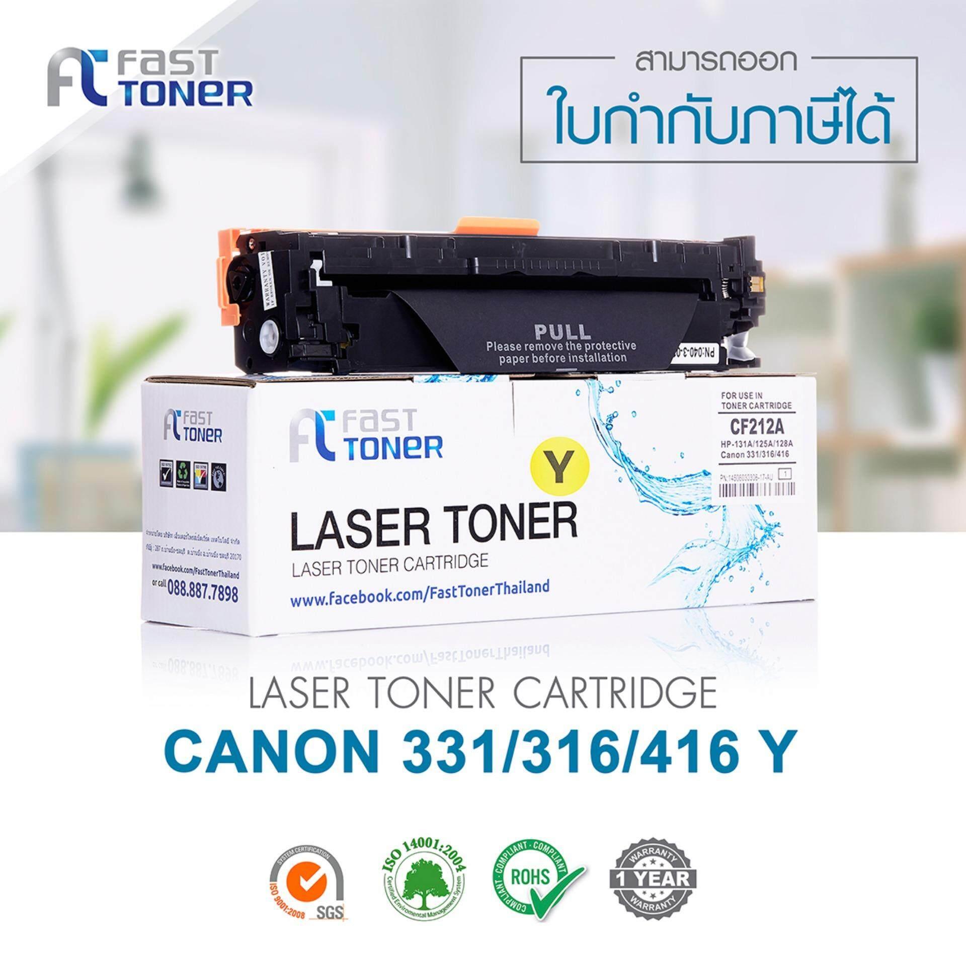 Fast Toner ตลับหมึกพิมพ์เลเซอร์ CANON Cartridge-316 (Yellow) สำหรับรุ่น LBP-5050/LBP-5050N,MF8010/MF8080Cw/MF8030Cn/MF8050Cn