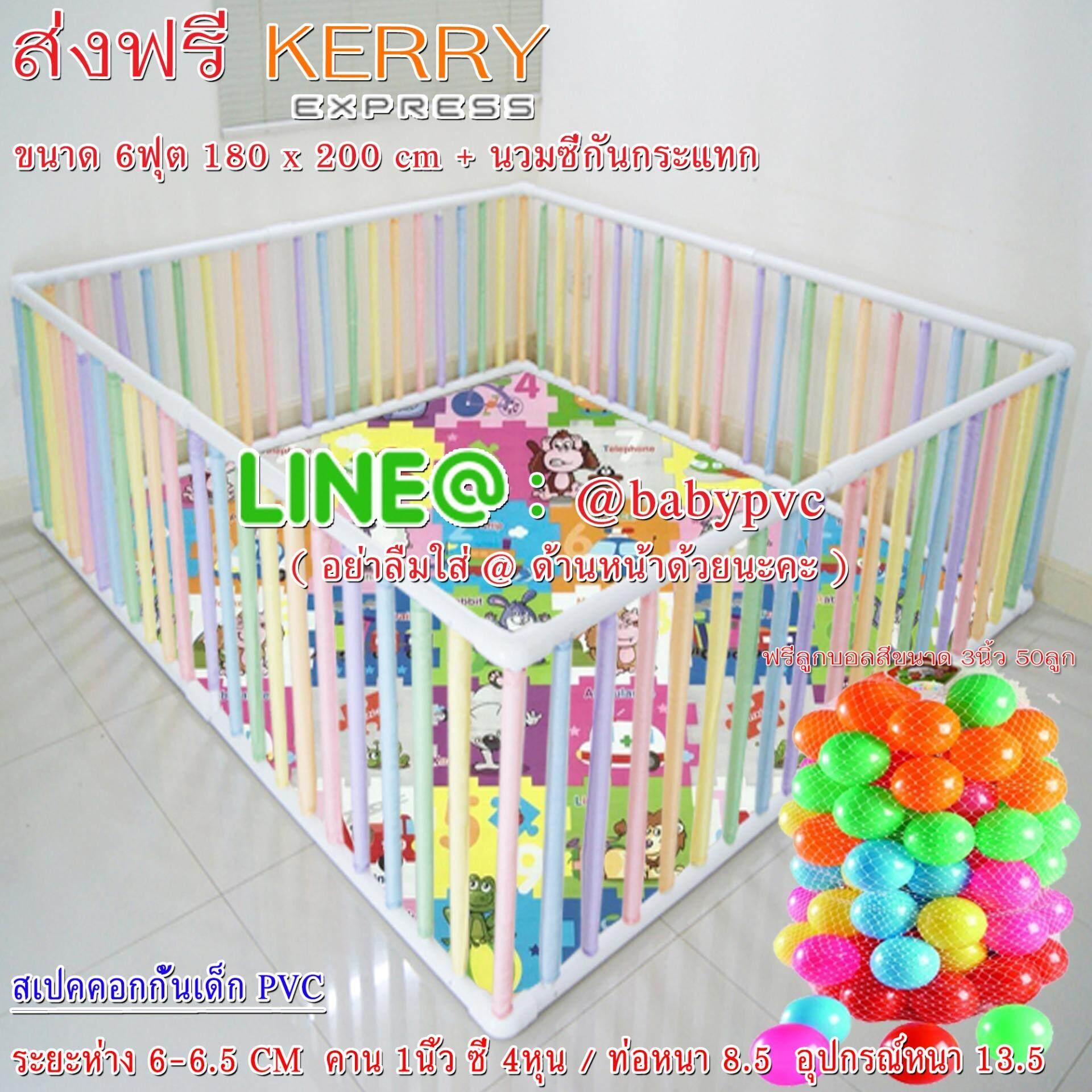 [[ ส่งฟรี Kerry ]] คอกกั้นเด็ก สีขาว + นวมซี่สีพาสเทล  ขนาด 6ฟุต 180*200 Cm. สูง 60 Cm. + บอลสี 50ลูก.