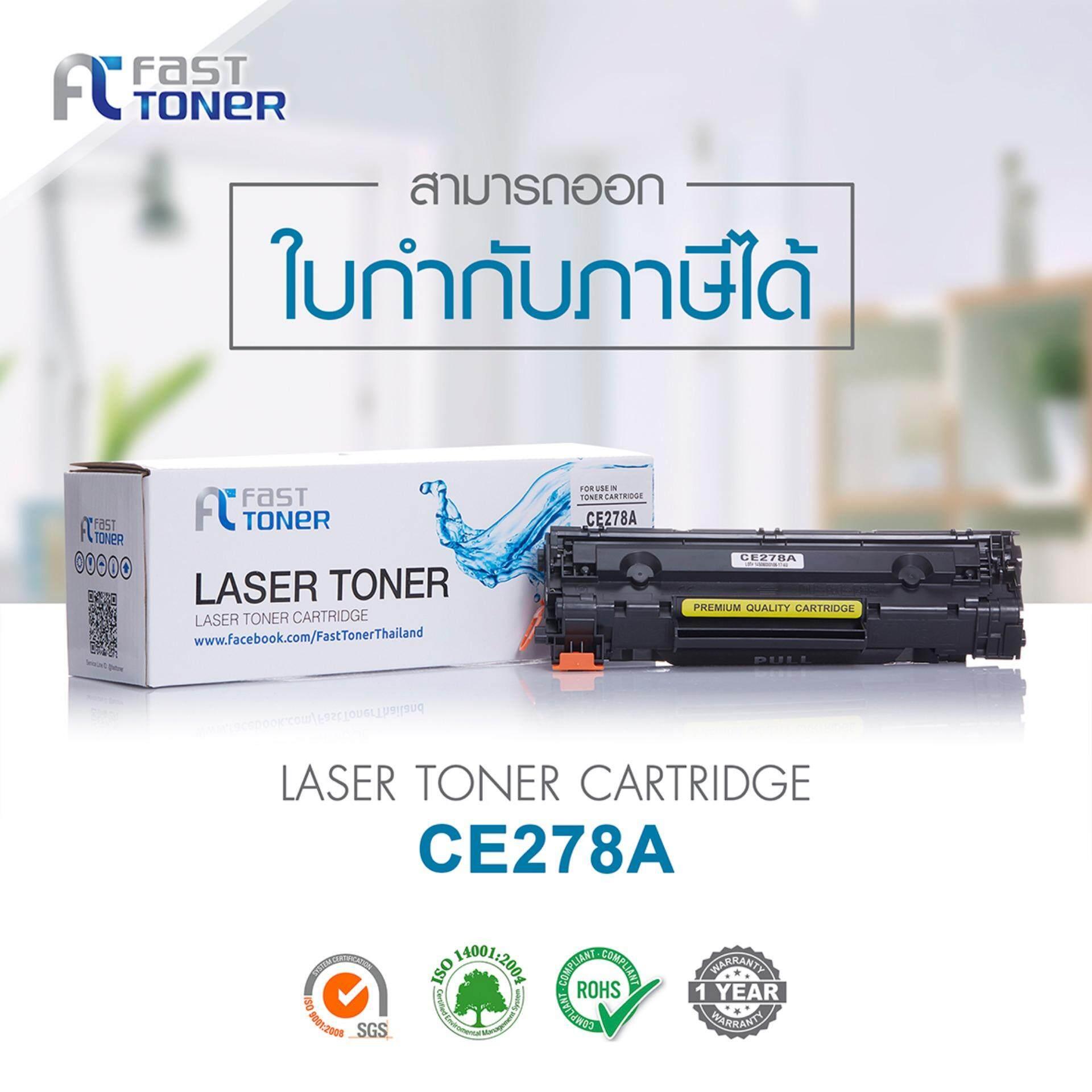 Fast Toner HP CE278A ( 78A ) สำหรับเครื่องปริ้น HP LaserJet Pro P1560/ P1566/ P1600/ P1606dn/ M1536dnf (Black)
