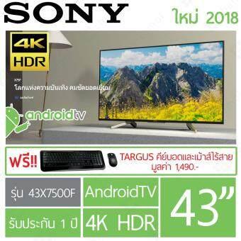 SONY Bravia Android Smart TV 43X7500F 43 4K Ultra HD