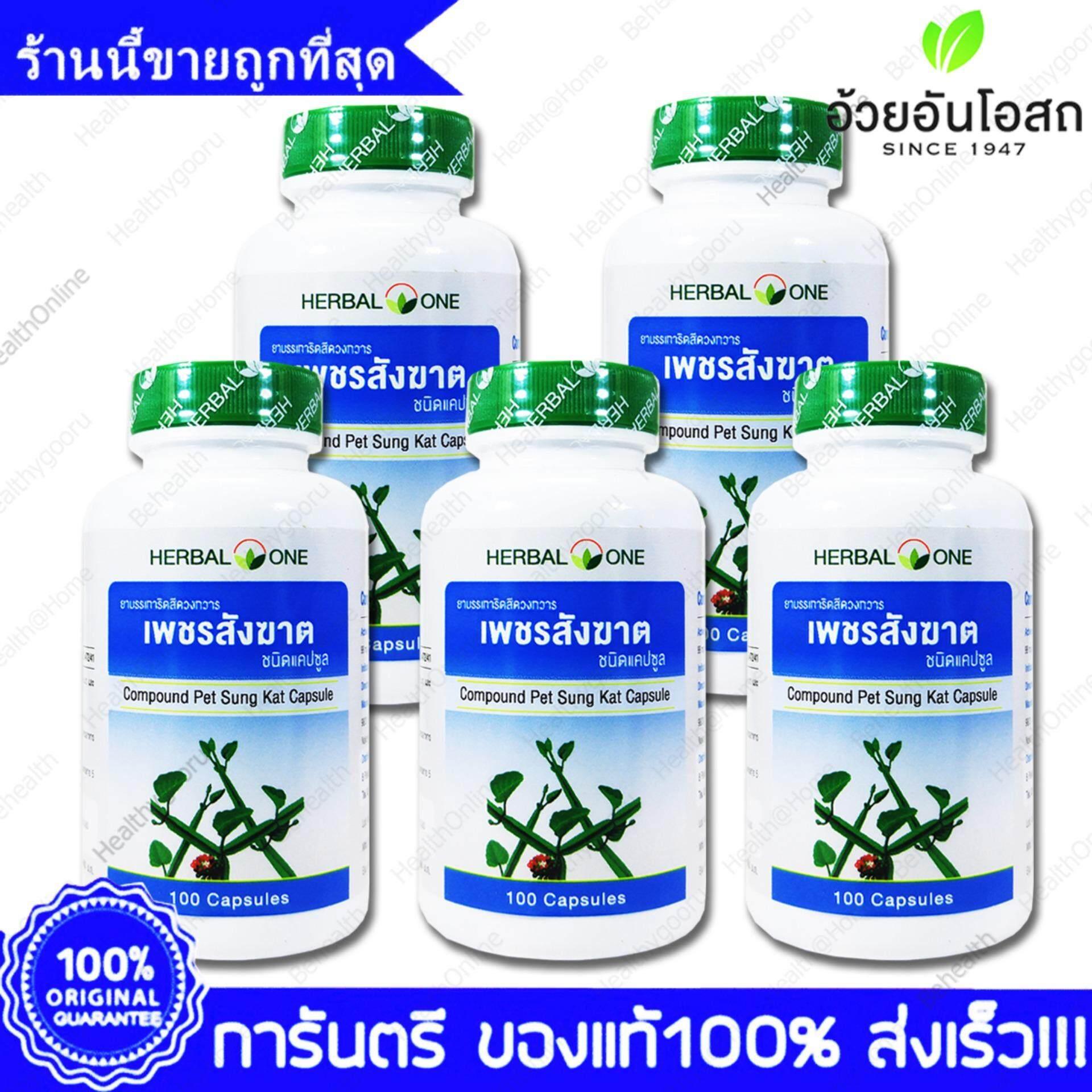 Herbal One Pet Sung Kat Cissus Quadrangularis เพชรสังฆาต อ้วยอัน ริดสีดวง ระบาย 100 แคปซูล(capsules) X 5 ขวด(bottles) By Health@home.