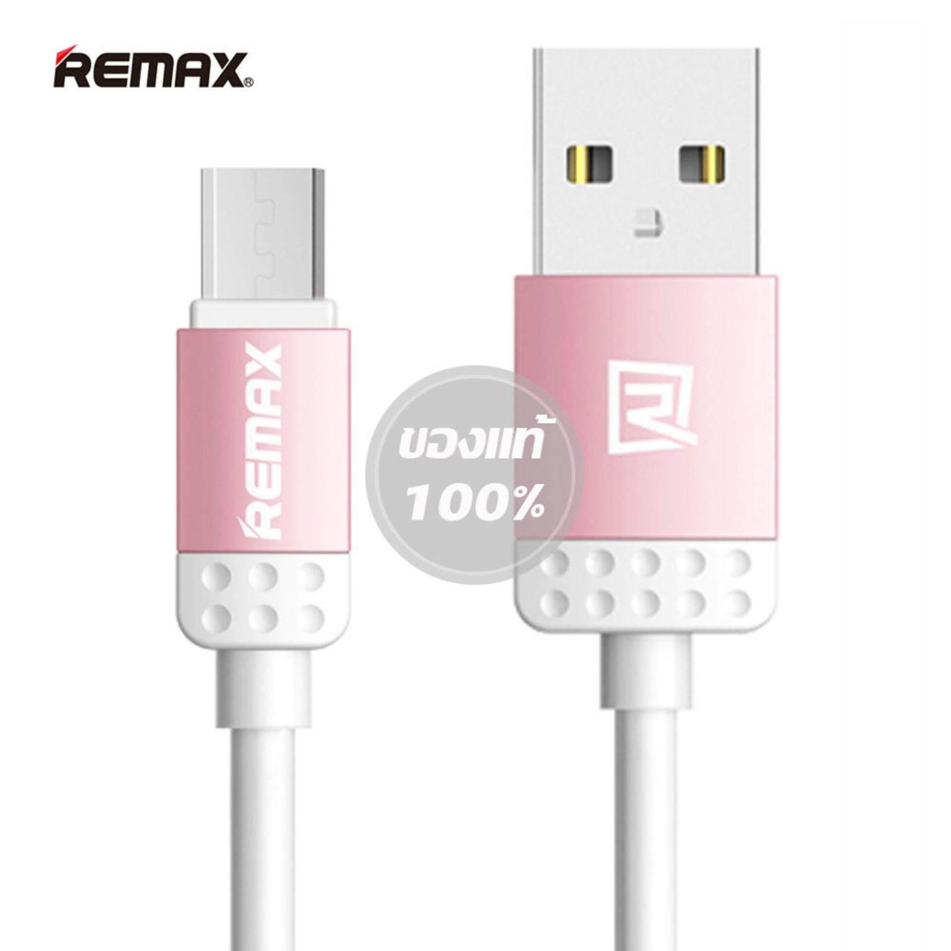 ซื้อ Remax Lovely Rc 010M สายชาร์จ Micro Usb For Samsung Android สีชมพู ออนไลน์ กรุงเทพมหานคร
