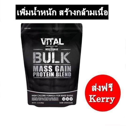 ลดสุดๆ Vital Whey เวย์โปรตีนเพิ่มน้ำหนัก สำหรับคนผอมที่ต้องการเพิ่มน้ำหนัก (รสช็อกโกแลต) ส่งฟรี Kerry