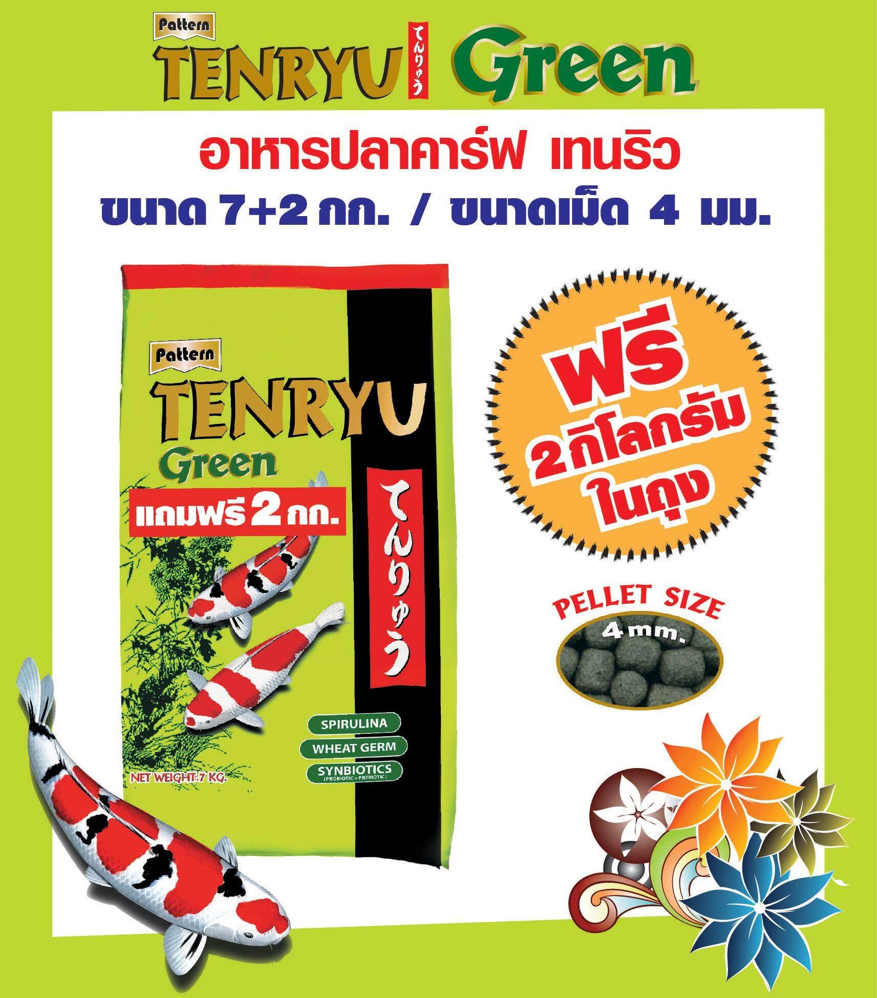 อาหารปลา Tenryu / Green อาหารปลาคาร์ฟสูตรซินไบโอติก เม็ด 4 มม. ขนาด 7 กก. เพิ่มปริมาณ 2 กก ในถุง.