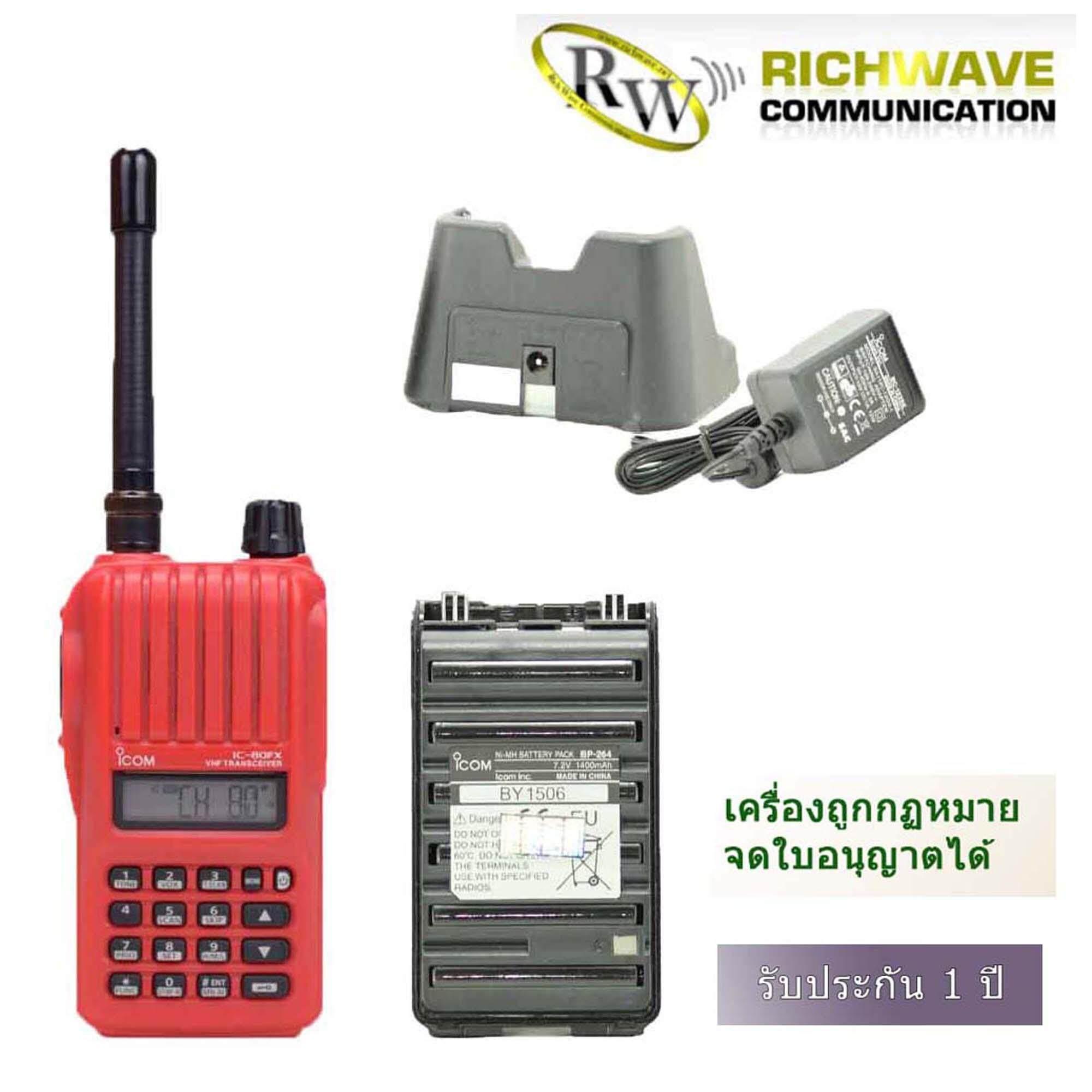 ICOM IC-80FX  วิทยุสื่อสาร แท้ทั้งชุด GSR แบตเตอรี่แท้ BP264 แท่นชาร์จแท้ BC191 อุปกรณ์ครบชุด ถูกกฏหมาย จดใบอนุญาตได้