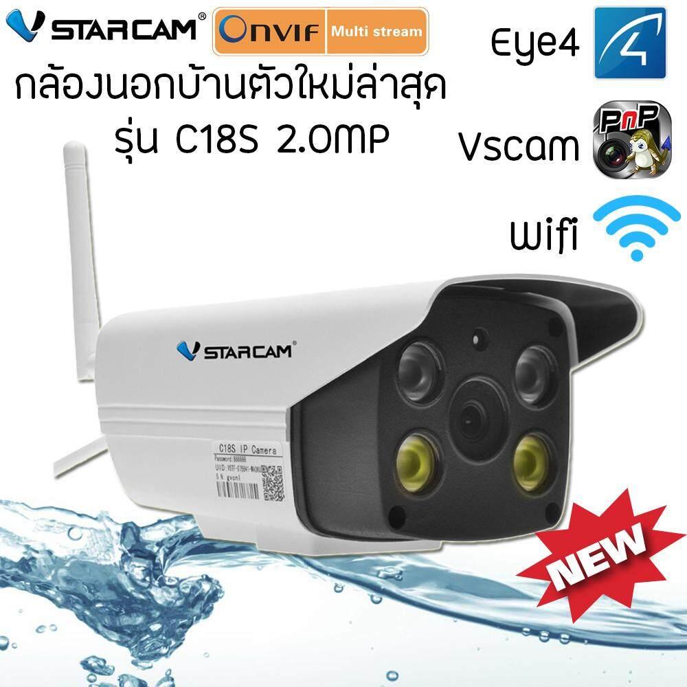 Vstarcam C18s 1080p Outdoor Ip Camera กล้องวงจรปิดไร้สาย ภายนอก 2.0ล้านพิกเซล By Center-It.
