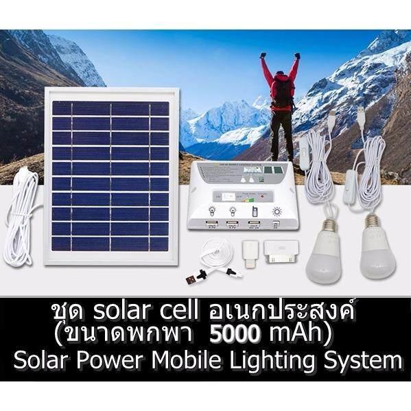 ราคา Tj Solar ชุด Solar Cell อเนกประสงค์ ขนาดพกพา 5000 Mah ใหม่