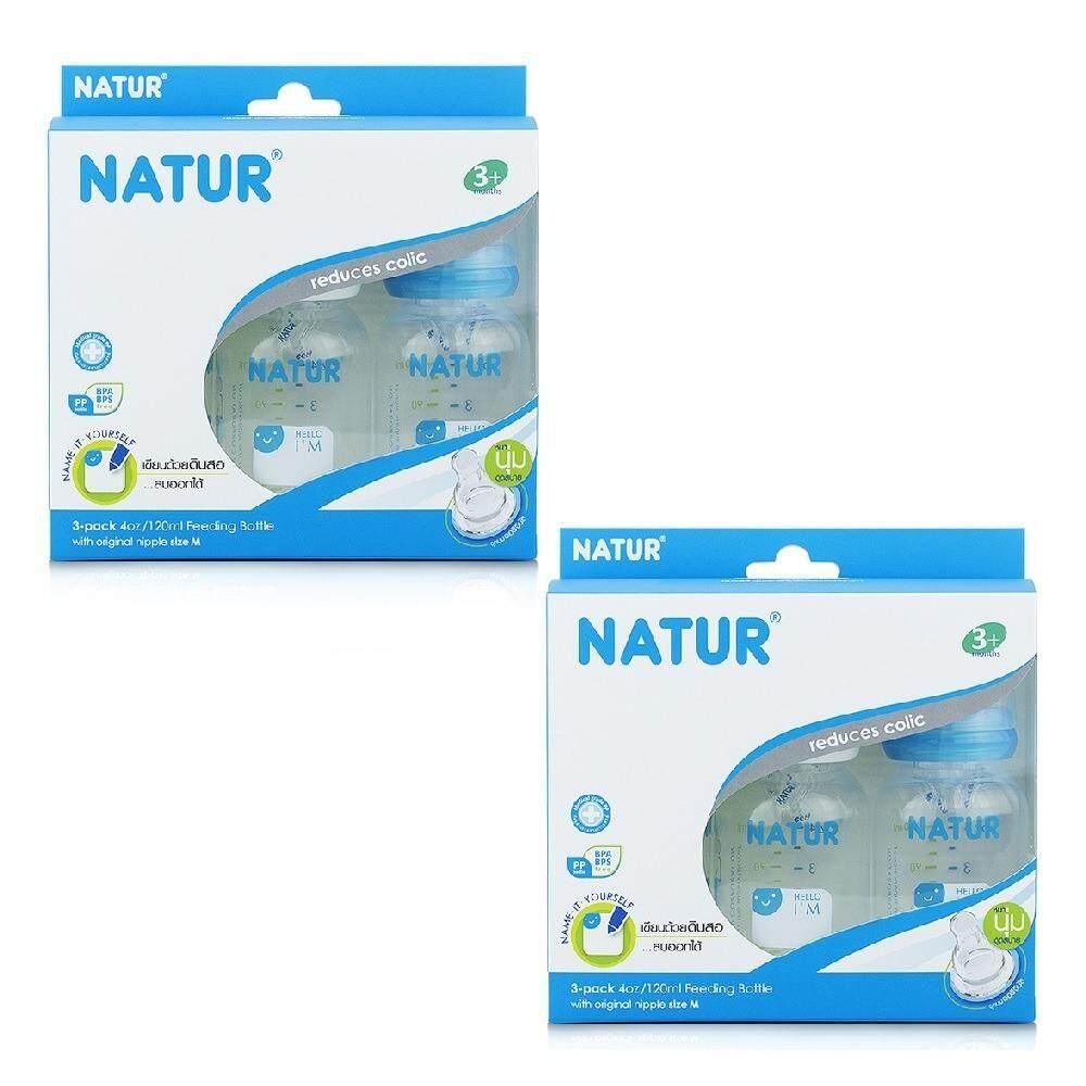 ราคา Natur ขวดนมทรงกลม 4 Oz แพ็ค 3 พร้อมจุกเสมือนนมมารดา ไซส์ M 2แพ็ค Natur กรุงเทพมหานคร