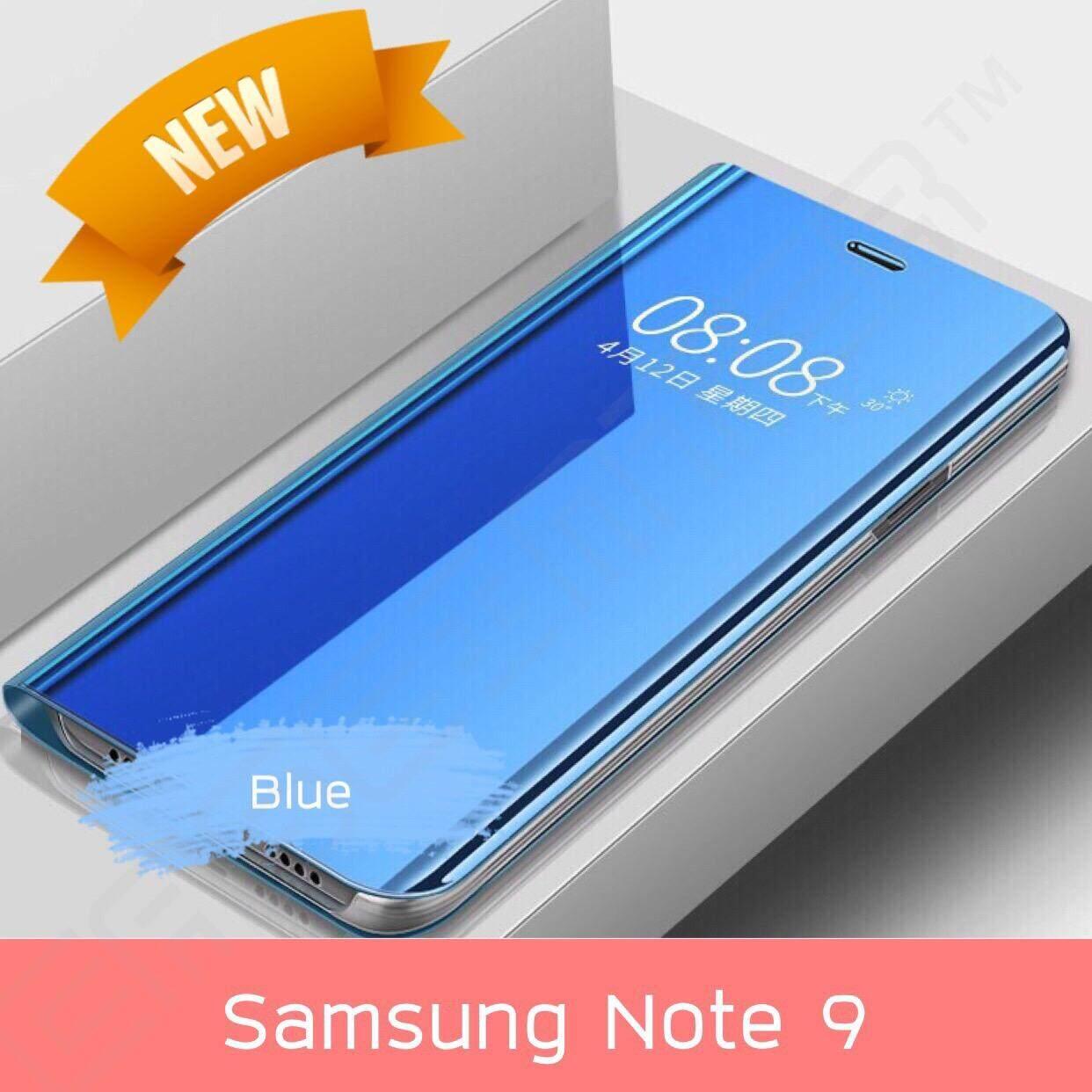เช็คราคา พร้อมส่งทันที เคสเปิดปิดเงา Samsung Note 9 Smart Case เคสกระจก เคสฝาเปิดปิดเงา สมาร์ทเคส เคสตั้งได้ ซัมซุง โน๊ต9 note9 Sleep Flip Mirror Leather Case With Stand Holder เคสมือถือ เคสโทรศัพท์ เคสรุ่นใหม่ เคสกระเป๋า เคสเงา Phone Case ออนไลน์