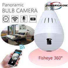 กล้องหลอดไฟ กล้องวงจรปิด 360 องศา มีสินค้าพร้อมส่ง CCTV IP Cameras VR Full HD 960p 1.3MP กล้อง WiFi IP Camera Smart LED หลอดไฟ
