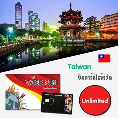 Wise Sim Card  ซิมไต้หวัน Wise Taiwan Sim  Gt.