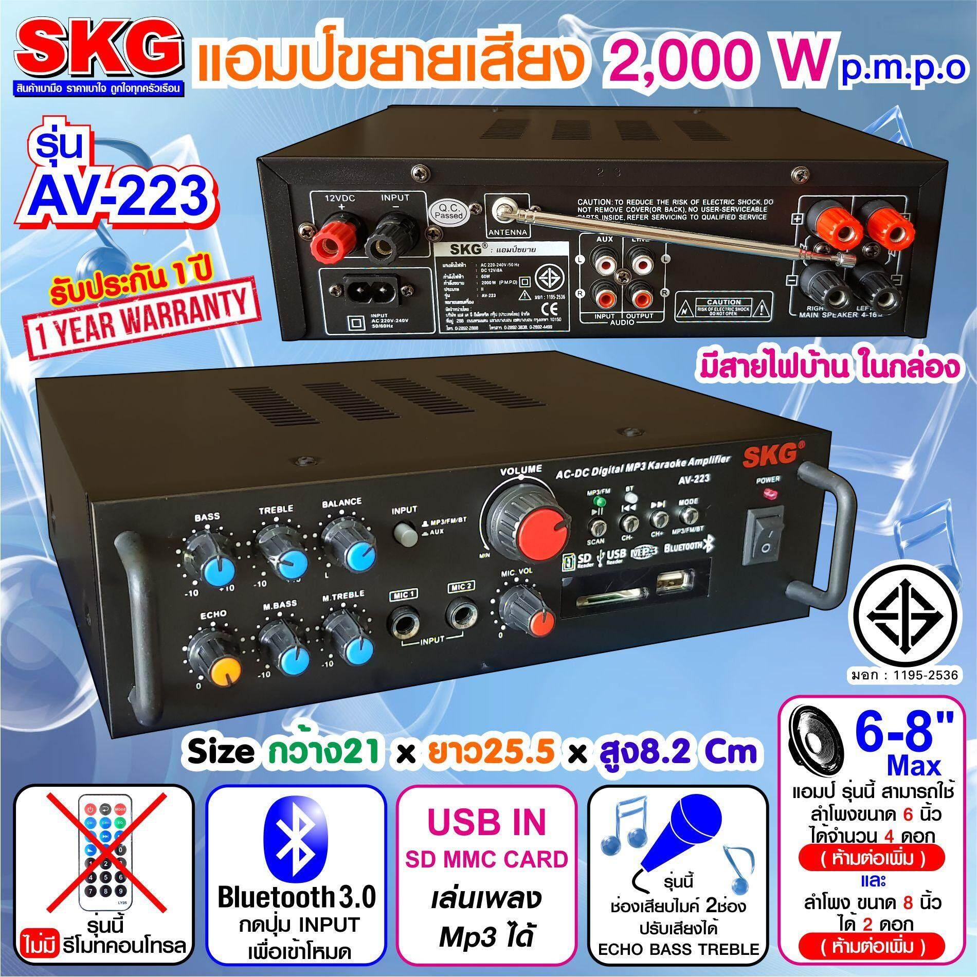 ขายดีมาก! SKG เครื่องแอมป์ขยายเสียง 2000 W รุ่น AV-223 (สีดำ)