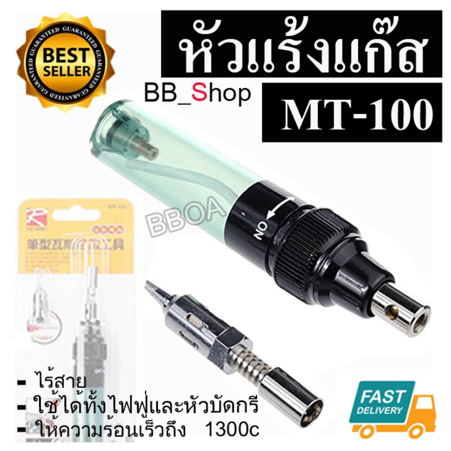 MT-100 Gas Blow Torch บัดกรีระบบแก็ส หัวแร้ง บัดกรีแบบเติมแก๊ส หัวแร้งแก๊ส ไร้สาย ให้ความร้อนเร็วถึง 1300cc