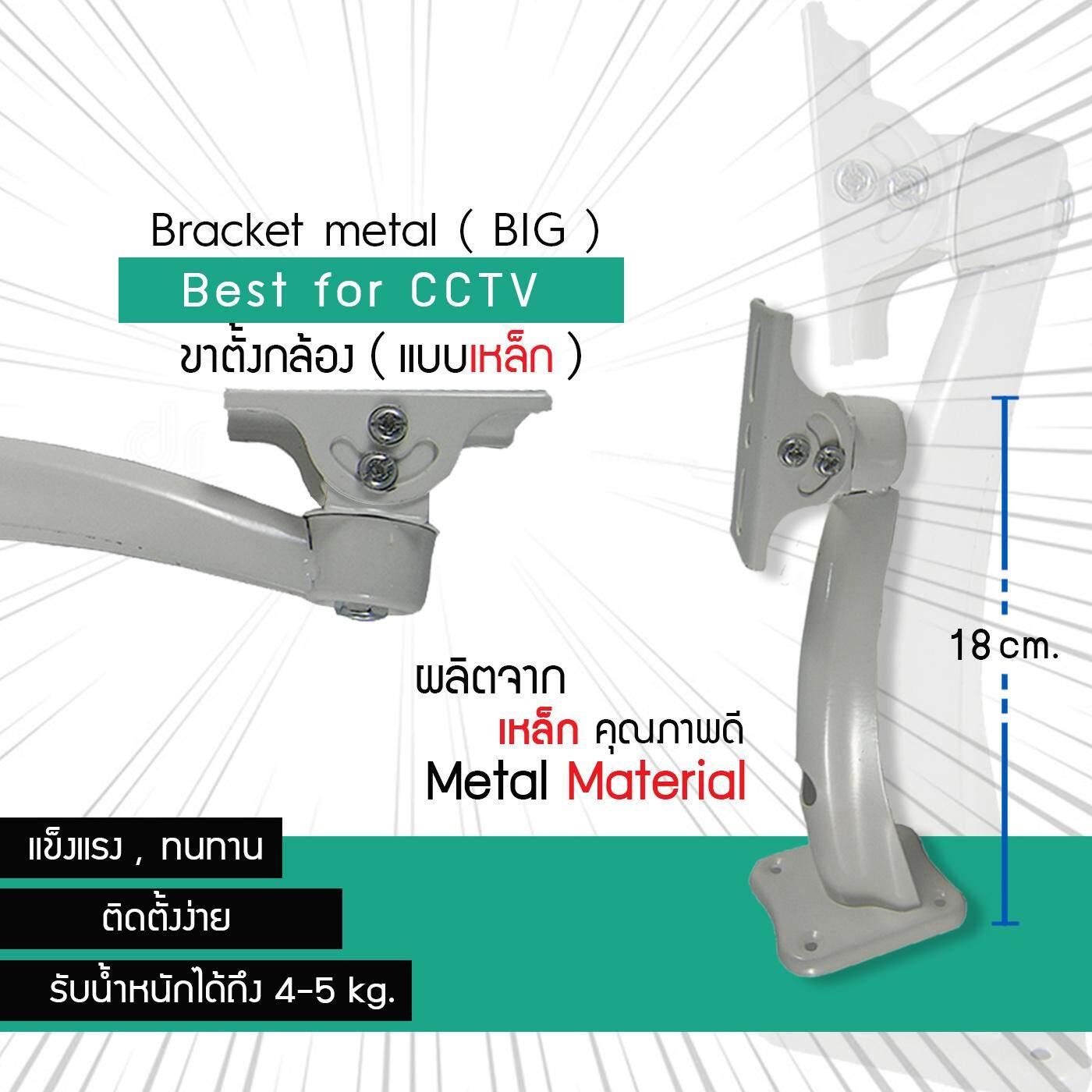 ขาตั้ง Cctv แบบเหล็ก ( Metal Bracket ) สำหรับ ยึดติด ผนัง / กำแพง By Dius Technology.