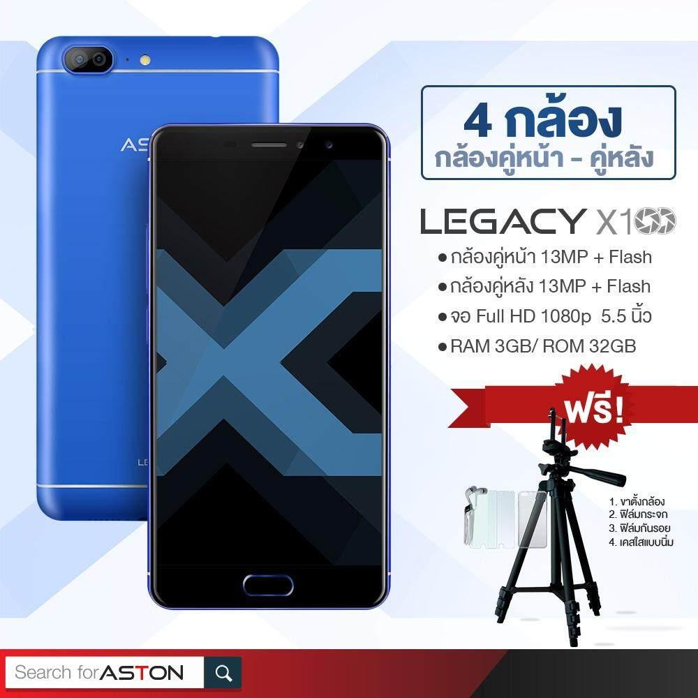 Aston Legacy X100 (Blue) สมาร์ทโฟน 4 กล้อง บนจอ Full HD ไม่พลาดทุกจังหวะชีวิต แรม 3GB/ROM 32GB เร็วแรงสะใจ! แถมฟรี! ซิลิโคนเคส+ฟิล์มกระจกและฟิล์มกันรอย