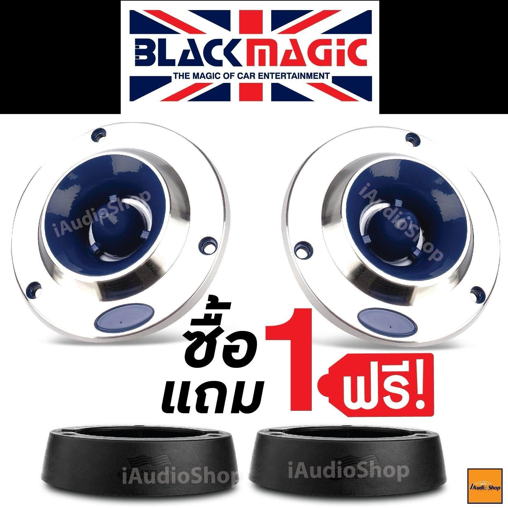 ขาย Black Magic ซื้อ1แถม1 ทวิตเตอร์จาน ทวิตเตอร์ แหลมจาน ขนาด4นิ้ว Bmg 404 จำนวน 1คู่ แถมฟรี ฐานรองทวิตเตอร์จาน จำนวน 1คู่ Black Magic ผู้ค้าส่ง