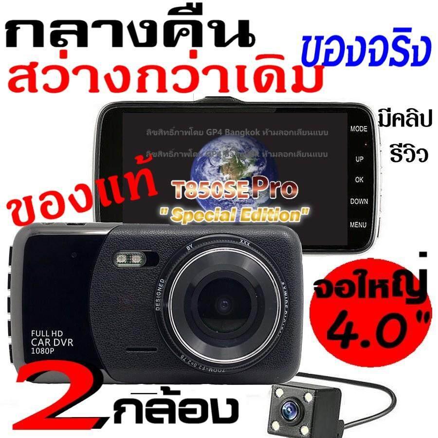 T850se Pro กล้องติดรถยนต์ 2กล้อง หน้า-หลัง Wdr+hdr ทำงานร่วมกัน2ระบบ Super Night Vision สว่างกลางคืนของแท้ Fhd 1080p หน้าจอใหญ่ 4.0 เมนูไทย รุ่น T850se ( สีเทา/ดำ ) ของแท้ วันนี้เปลี่ยน Logo แล้ว เป็น T850se Pro By Gp4 เท่านั้น By Gp4 Bangkok.