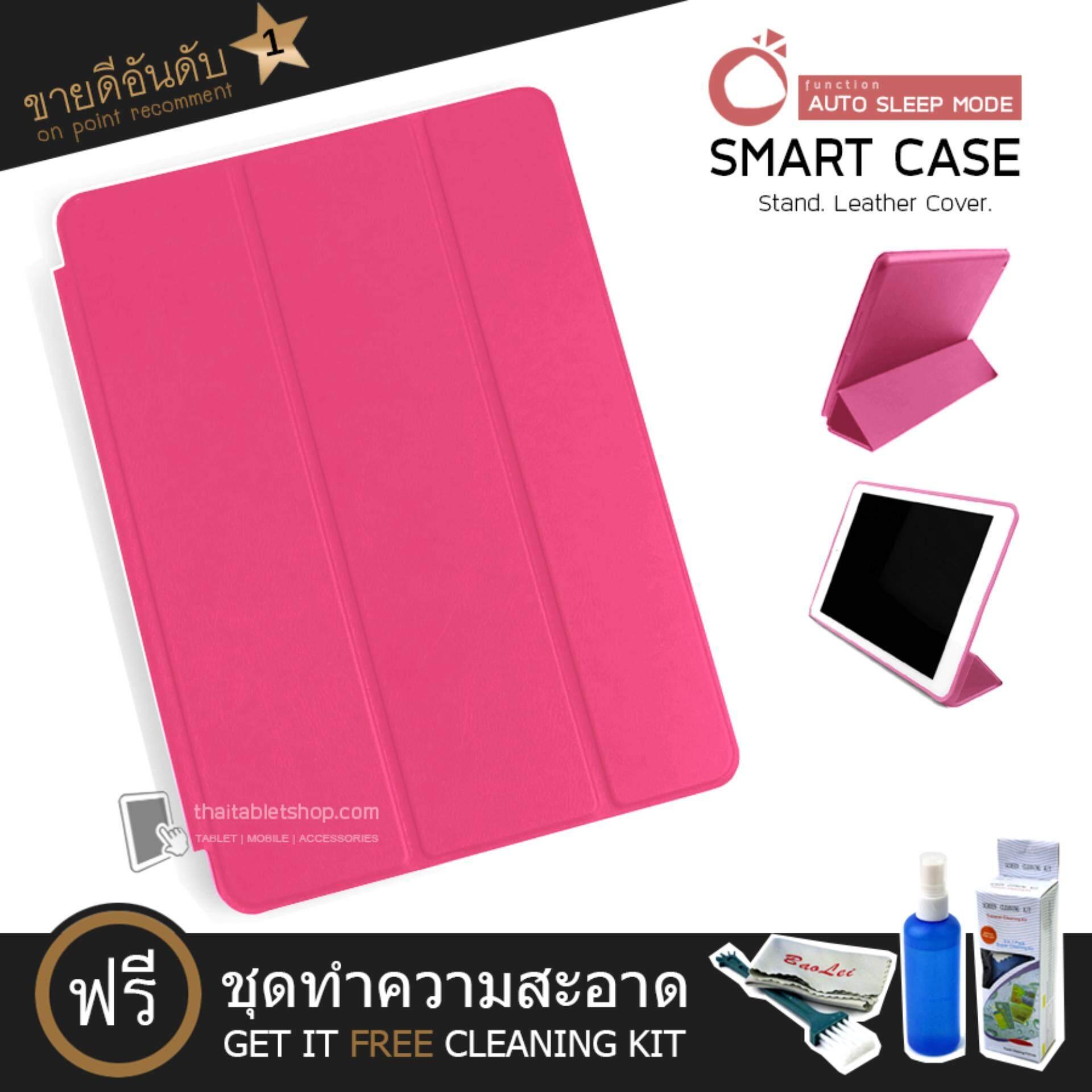 Smart Case Cover For for iPad mini 4 (สีชมพู)