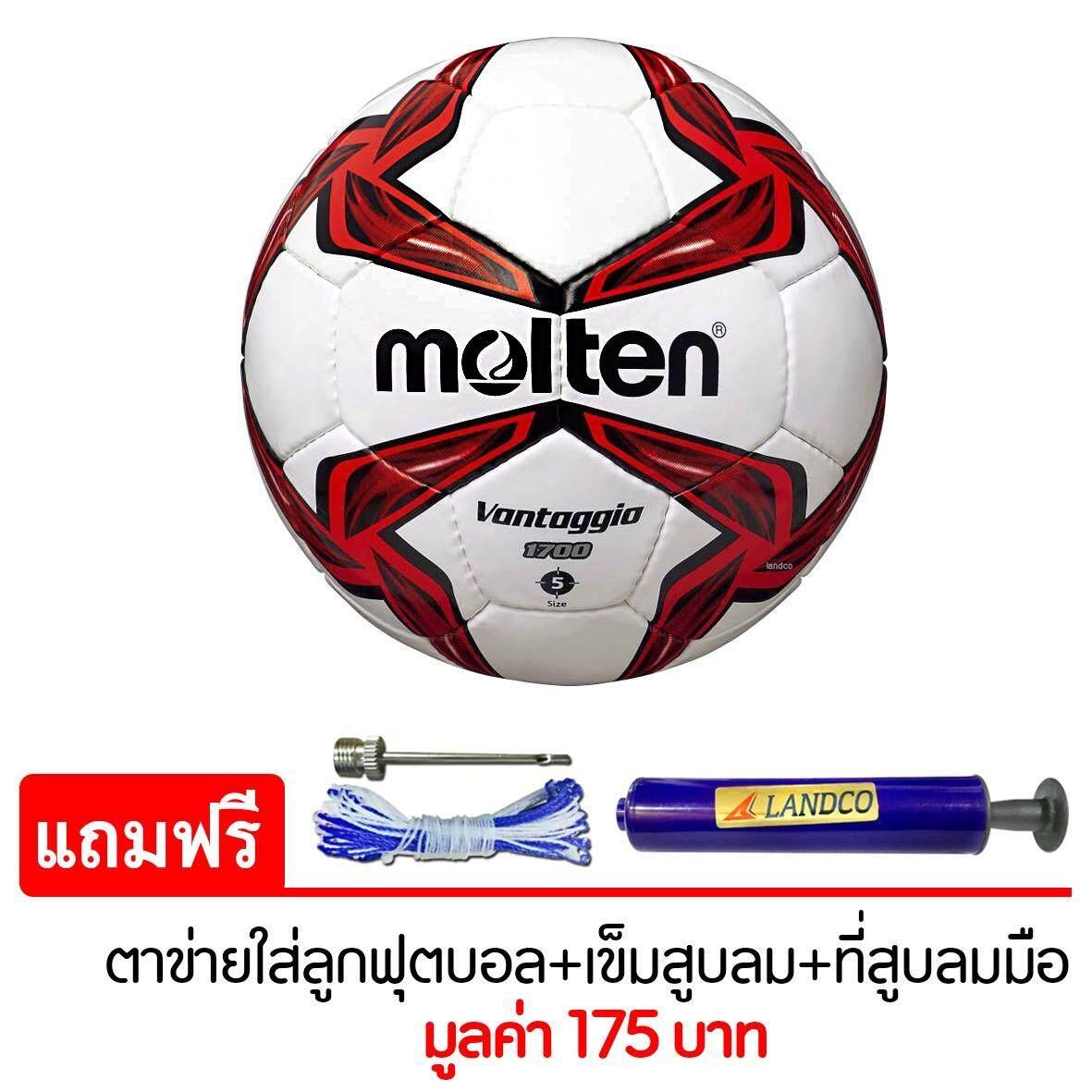 ซื้อ Molten ฟุตบอล Football Mot Hs Pvc F5V1700 R เบอร์5 แถมฟรี ตาข่ายใส่ลูกฟุตบอล เข็มสูบสูบลม สูบมือ Spl รุ่น Sl6 สีน้ำเงิน ออนไลน์ กรุงเทพมหานคร