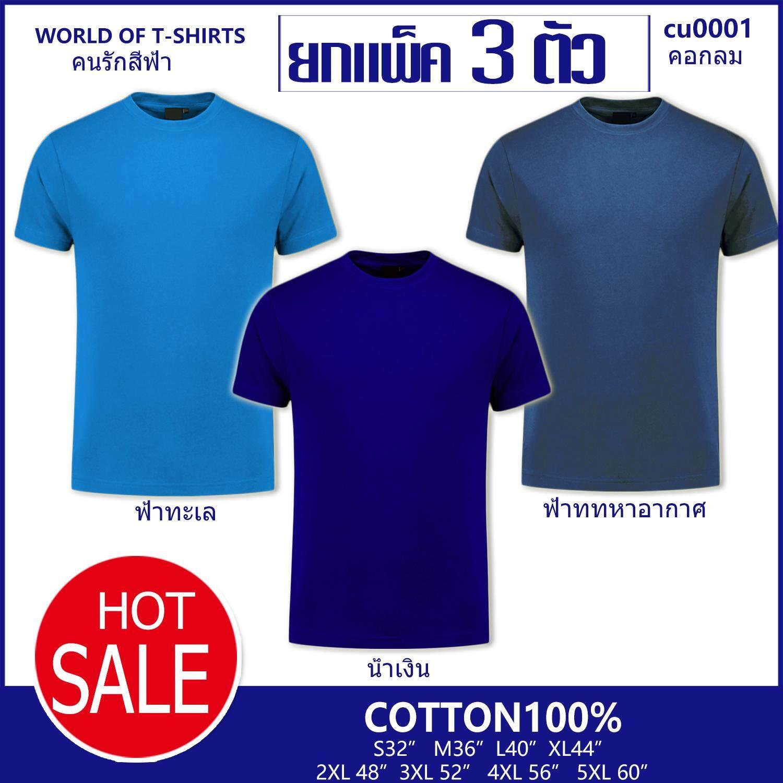 โปรคุ้ม!!ส่งฟรี แพ็ค3ตัว เสื้อยืดผ้าฝ้าย เสื้อยืดคอกลม คอตตอน 100% เสื้อยืดสีฟ้า สีน้ำเงิน สีกรม สีฟ้าอ่อน สีทหารอากาศ เอาใจคนรักสีฟ้า โทนฟ้า By World Of T-Shirts.
