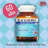 ยี่ห้อนี้ดีไหม  สระบุรี Blackmores Odourless Fish Oil MINI CAP 1000 แบลคมอร์ส โอเดอร์เลส ฟิช ออยล์ มินิ แคป 1000 60 แคปซูล  บำรุงระบบหัวใจ บำรุงระบบประสาท สมอง บำรุงระบบสุขภาพตา ช่วยลดการอักเสบของระบบข้อต่อ