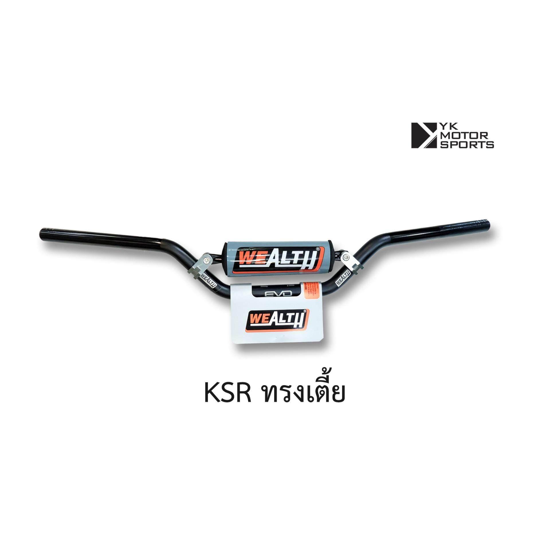 แฮนด์บาร์ WEALTH รุ่น KSR 22มิล (สีดำ-ทรงเตี้ย)