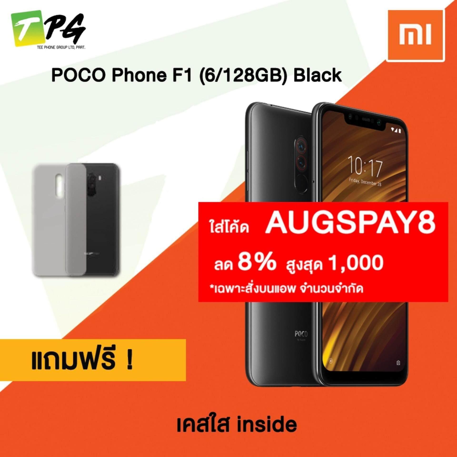 Poco Phone  F1 By Xiaomi (6/128gb) ศูนย์ไทย แถมฟรี เคสในกล่อง.