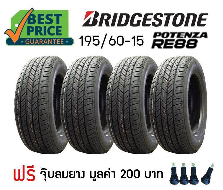 ประกันภัย รถยนต์ แบบ ผ่อน ได้ บึงกาฬ Bridgestone 195/60-15 RE88 4 เส้น ปี 17 (ฟรี จุ๊บยาง 4 ตัว มูลค่า 200 บาท)